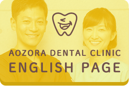 AOZORA DENTAL CLINIC ENGLISH PAGE